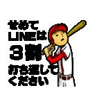 野球の神様 ボールボーン君2(個別スタンプ:04)