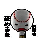 野球の神様 ボールボーン君2(個別スタンプ:17)