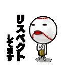 野球の神様 ボールボーン君2(個別スタンプ:26)