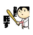 野球の神様 ボールボーン君2(個別スタンプ:28)