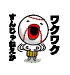 野球の神様 ボールボーン君2(個別スタンプ:29)