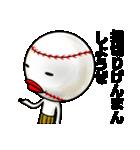 野球の神様 ボールボーン君2(個別スタンプ:30)