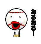 野球の神様 ボールボーン君2(個別スタンプ:33)