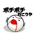 野球の神様 ボールボーン君2(個別スタンプ:36)