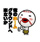 野球の神様 ボールボーン君2(個別スタンプ:39)