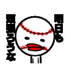 野球の神様 ボールボーン君2(個別スタンプ:40)