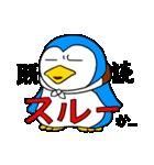 ねこかぶりペンギン、本音も少々(個別スタンプ:4)