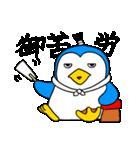 ねこかぶりペンギン、本音も少々(個別スタンプ:20)