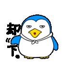 ねこかぶりペンギン、本音も少々(個別スタンプ:32)