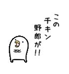 うるせぇトリ3個目(個別スタンプ:01)