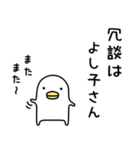 うるせぇトリ3個目(個別スタンプ:33)