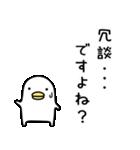 うるせぇトリ3個目(個別スタンプ:34)