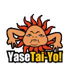 Yo! Tai-Yo! ワガママをリズムに乗せYo!!(個別スタンプ:32)