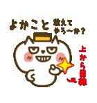 長崎弁のカステラねこ2(個別スタンプ:25)