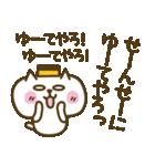 長崎弁のカステラねこ2(個別スタンプ:32)