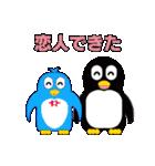 大学生になったペンギン(個別スタンプ:39)