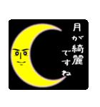 月がきれいですね(個別スタンプ:14)
