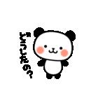 やさしいパンダ(個別スタンプ:18)