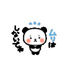 やさしいパンダ(個別スタンプ:33)