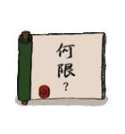 学生侍 サム(個別スタンプ:21)