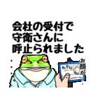 雨野氏の災難(個別スタンプ:11)