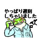 雨野氏の災難(個別スタンプ:12)
