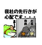 雨野氏の災難(個別スタンプ:18)