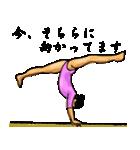 体操の刻(個別スタンプ:11)