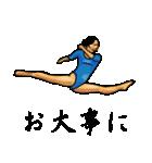 体操の刻(個別スタンプ:24)