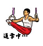 体操の刻(個別スタンプ:25)