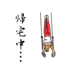 体操の刻(個別スタンプ:27)