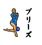 体操の刻(個別スタンプ:31)