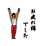 体操の刻(個別スタンプ:40)