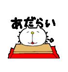 みちのくねこ3〜時々気仙沼弁〜(個別スタンプ:1)