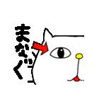 みちのくねこ3〜時々気仙沼弁〜(個別スタンプ:24)