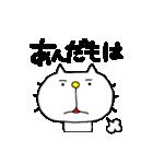 みちのくねこ3〜時々気仙沼弁〜(個別スタンプ:33)