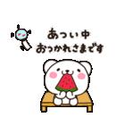 暑いしろくま~灼熱の夏用~【Summer vol.3】(個別スタンプ:04)