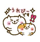 しろねこ&三毛猫♥丁寧パック【ゆる日常】(個別スタンプ:12)