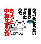 ボケま専科(個別スタンプ:12)