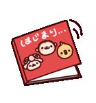 2016あけおめ物語(個別スタンプ:01)