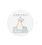 ほんわかにゃんこコースター【丁寧語】(個別スタンプ:23)