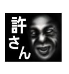 暗闇の顔(個別スタンプ:13)