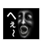暗闇の顔(個別スタンプ:20)