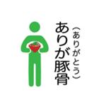 博多弁しゃべれるっちゃん(個別スタンプ:04)