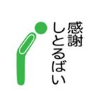 博多弁しゃべれるっちゃん(個別スタンプ:13)