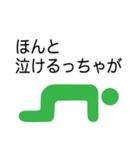 博多弁しゃべれるっちゃん(個別スタンプ:19)