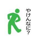 博多弁しゃべれるっちゃん(個別スタンプ:23)