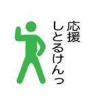 博多弁しゃべれるっちゃん(個別スタンプ:31)