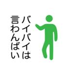 博多弁しゃべれるっちゃん(個別スタンプ:40)