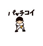 がんばれ野球部2(個別スタンプ:05)
